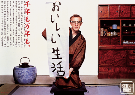 Campaign poster 'Oishii Seikatsu (delicious life)', Seibu department stores, 1982